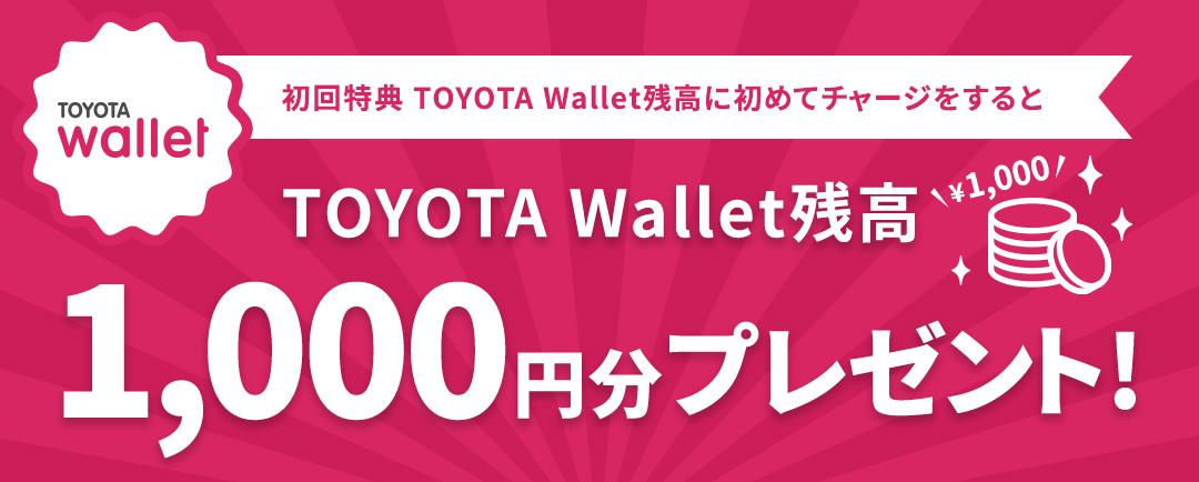 初回特典 TOYOTA Wallet残高(チャージ方法)の設定でTOYOTA Wallet残高1000円分プレゼント!